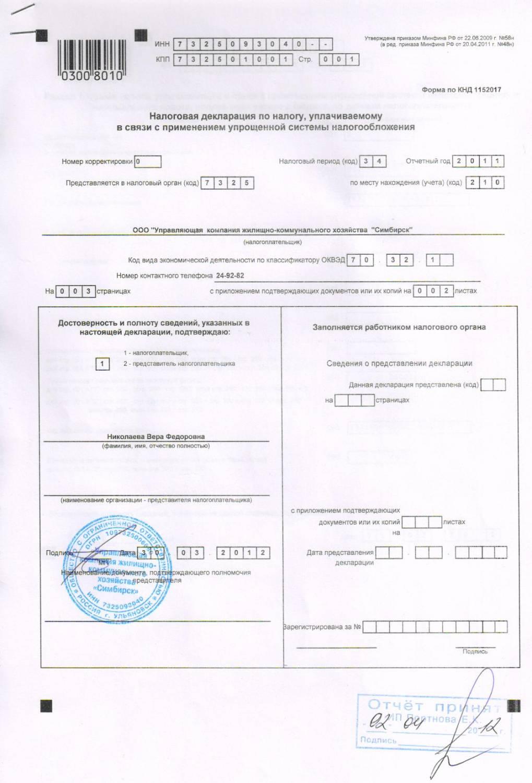 ифнс москва налоги бланки отчетности